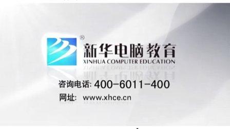 武汉新华电脑学校 电脑学校 武汉新华 新华学院 电脑培训 电脑教育