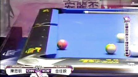 2011 Amway Cup Final 金佳映 vs 陈思明 part 2