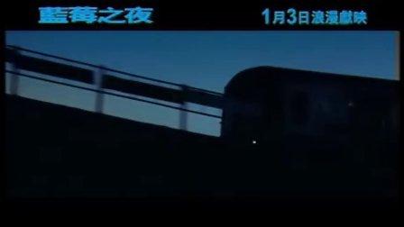 王家衛 藍莓之夜 香港版預告 My Blueberry Nights Trailer