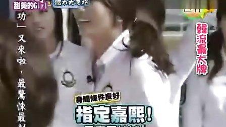 韩流最大牌-20110212 女团运动会 beg kara as 4minute 少女时代 tara