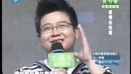 浙江卫视 爱情连连看 20110531