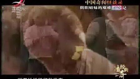 (奇人)阴阳2性人男女混合体