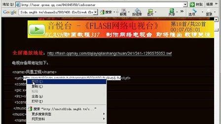 FLASH动画教程321 制作网络电视5