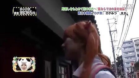 『ロケみつ』'11.09.15 テクテク・モグモグ/西日本横断 第壱百参拾伍話