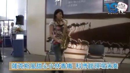 ISTV新聞台(ISNEW) - 薩克斯風甜心小林香織 科博館現場演奏TK薩克斯風主辦