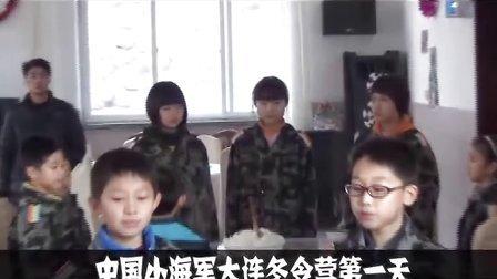 2012中国小海军大连冬令营第一天