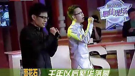 李玉刚星光大道参赛用心计.