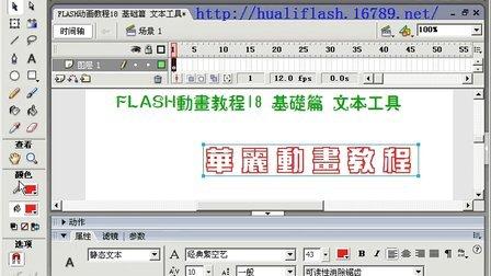 FLASH动画教程18 基础篇 文本工具