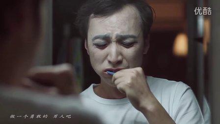 李欧《男人》MV