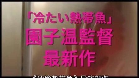 日本鬼才导演恋之罪预告