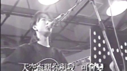 beyond1993年我哋呀音乐会《海阔天空》香港电台版