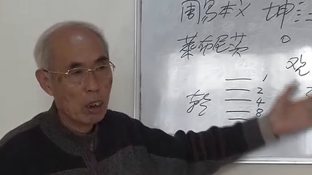 周易培训讲座五:杨景磐 杨霁晖 北京三式乾坤研究院