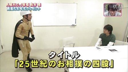 向井理 アゲアゲプレゼントTV