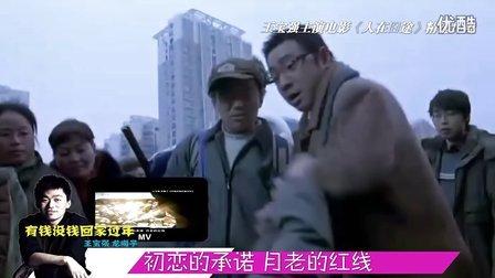 王宝强-有钱没钱回家过年_tan8.com