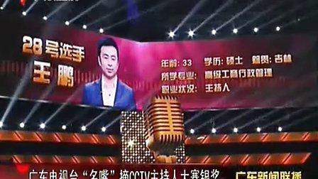 """广东电视台""""名嘴""""-王鹏-摘CCTV主持人大赛银奖广东卫视广告"""