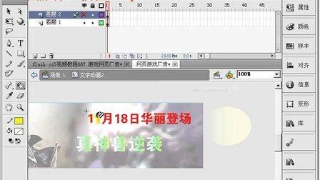 flash cs5视频教程691 网页游戏广告5