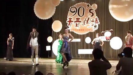 90'S青春的诗 我院与人文联手打造迎新文艺晚会
