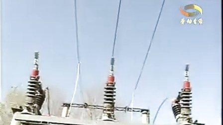 电工安全操作技术02-高低压配电装置