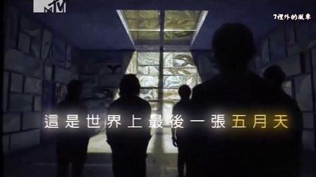【CF】五月天Mayday-作品8号(超清预购CF)[《星空》正式MV抢先看]