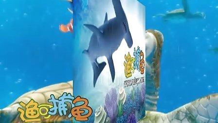 老k捕鱼达人技巧 深海捕鱼网络版 视频分享
