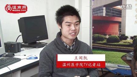 温医学子打造校园微电影 温州商报 微访谈