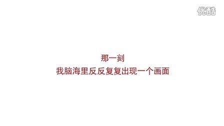 高晓松交通安全宣传片
