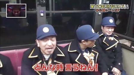 世界上最最搞笑非它莫属-日本搞笑综艺节目不准笑之空港24小时未公开1