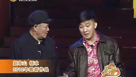赵本山 2012最新小品 《狭路相逢》