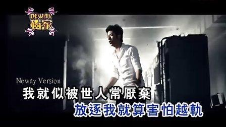 許廷鏗 - 厭棄 《Neway》 KTV