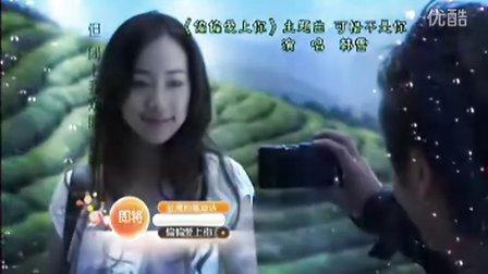 [芒果捞]湖南卫视《偏偏爱上你》片头曲 可惜不是你 韩雪