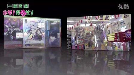 小梦❤日本超全动漫游戏店大攻略❤