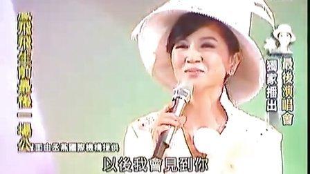 凤飞飞 - 巧合 (2010.11)