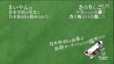 ツギクルッ! 2 - 白石・松村(乃木坂46)
