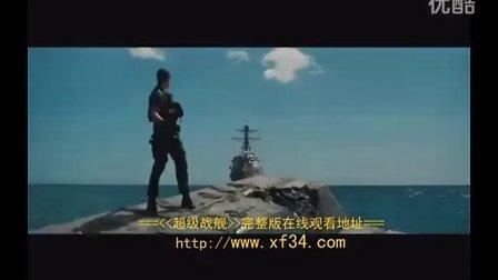 超级战舰qvod高清在线观看超级战舰播放
