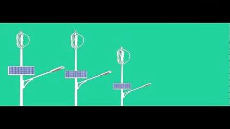 泰玛风光互补系统演示