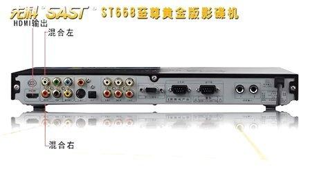 先科ST668DVD影碟机