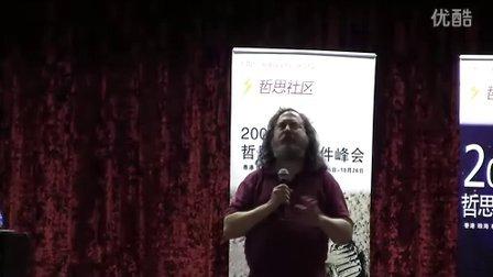 2009哲思自由软件峰会珠海站:RMS