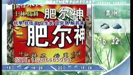 黑龙江天气预报