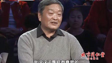 北京卫视养生堂20120123佳节送健康(三)宫廷正骨肩周炎 刘刚 吴冰