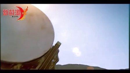 威风锣鼓:新鼓源企业宣传片A1版:《穿越历史》广告词版!