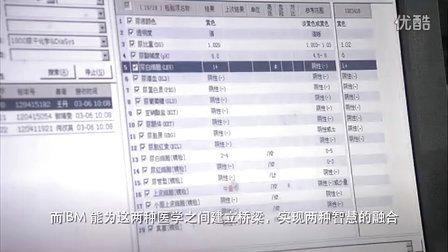 践行案例   IBM助力广东省中医院实现更智慧的医疗