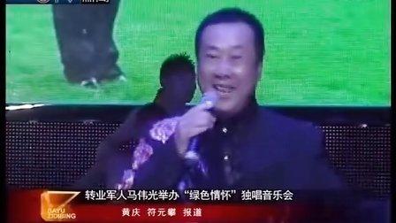 """马伟光举办""""绿色情怀""""独唱音乐会重庆电视台人民子弟兵栏目"""
