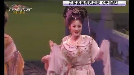 广州大剧院七夕浪漫献礼 安徽省黄梅戏剧院《天仙配》