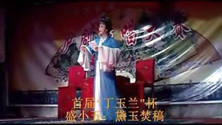 """首届庐剧""""丁玉兰杯""""盛小五黛玉焚稿"""