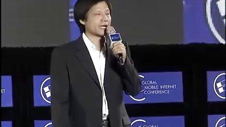 2012移动互联网大会主题演讲-雷军