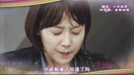 中字预告 第15集【MAY QUEEN]】MBC视频预告