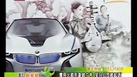 火箭院诉宝马案(《北京电视台》《北京青年》栏目)