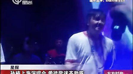 郭一凡 - 孙楠上海演唱会爱徒歌迷齐助阵