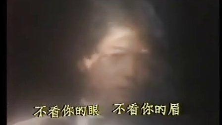 忘记我是谁(刘文正、黄露仪)