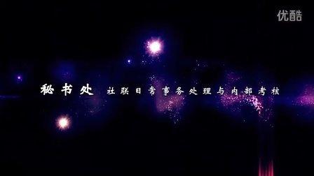 浙江工业大学社团联盟干事培训班开场视频
